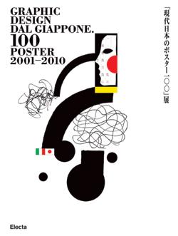 Graphic design dal Giappone